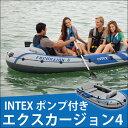 4人乗り ボート エクスカーション4 4人用 intexインテックス セット エアー式 ポンプ付きゴムボート レジャー マリンスポーツ アウトドア キャンプ 釣...