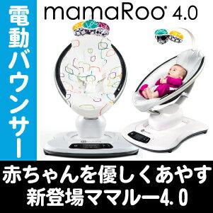mamaroo4.0 バウンサー 電動バウンサー ベビーバウンサー ママルー4.0 プラッシュ 4moms 電動 オートスイング ハイアンドローチェア