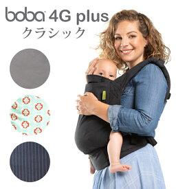 【日本正規代理店】抱っこ紐 ボバ ボバキャリア 新生児 ベビーウェアリングができるだっこ紐ベビー 抱っこひも 新生児抱っこひも 2way抱っこひも boba carriar 4G plus100%