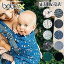 【楽天スーパーSALE 10%OFF】抱っこ紐 新生児 綿100% 抱っこひも おしゃれ ボバエックス bobax ボバ ボバキャリア bob…