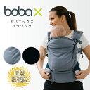 【楽天スーパーSALE10%OFF】ボバエックス bobax クラシック classic 抱っこひも おしゃれ 抱っこ紐 新生児 綿100% ボ…
