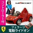 Ferrari rideon m1