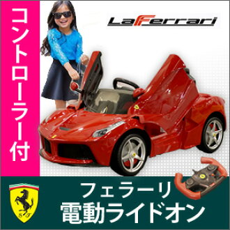 ferrari ferrari la raferrari kids ride on riding toys electric car toys boys girls rides electric passenger cars rc ferrari propotype la ferrari