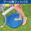 プール フットバス 足洗い intex 容器 インテックス