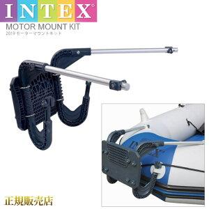 intex モーターマウントキット 取り付け簡単インテックス 船外機 エレキの取り付けにゴムボート レジャー マリンスポーツ アウトドア