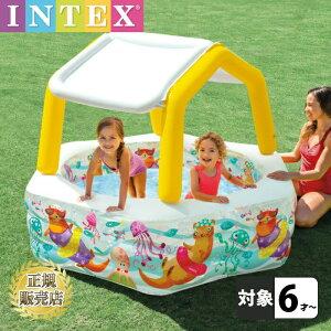 屋根付きプール サンシェイドプール ベビープール 子供 こども用 ビニールプール 子供用 INTEX インテックス ベランダ 1.9m