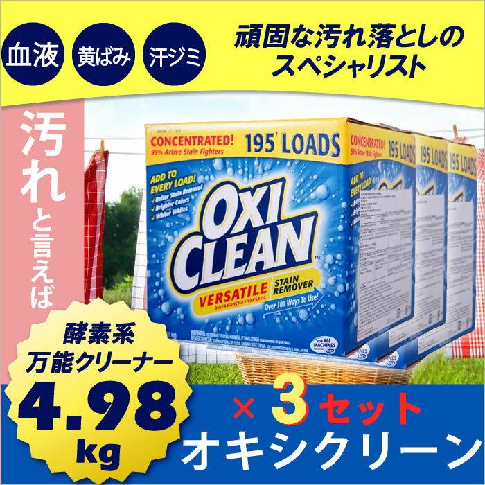 【エントリーで最大P10倍5/25 0時から23時59分】【送料無料☆】OXICLEAN オキシクリーン 万能漂白剤 4.98kg 漂白剤 3個セット