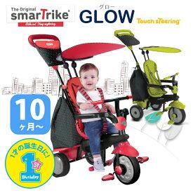 三輪車 かじとり スマートトライク グロー glow Smart Trike Shine おしゃれ おもちゃ 男の子 女の子 足こぎ 車 UVカット カバー 外遊び 乗り物 誕生日 クリスマス クリスマスプレゼント 1歳 1才 0才 2才 3才