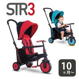 【子育て応援セール】26%OFF 三輪車 赤 青 1歳 三輪車超コンパクト 折りたたみ 使える スマートトライクSTR3 スマート かじとり おしゃれ smarttrike 子供 かじ取り 舵取り付 UVカット