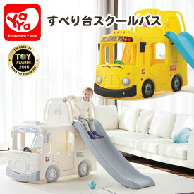 【楽天スーパーSALE10%OFF】すべり台 YaYa 3in1 ヤヤ スクールバス おもちゃ 3way 子供用 滑り台 乗り物 バス 室内すべり台 屋内遊具 遊具 玩具 ボールプール 車のおもちゃプレイハウス(バニラ・イエロー)
