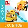 幻灯片 3 中 1 丫丫校车玩具 3 玩具游戏在同一时间 ! 儿童滑道骑玩具玩具玩具球车玩具车室内滑梯店