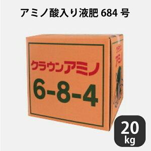 液肥 クラウンアミノ 684 アミノ酸入り 肥料 20kg アミノ酸 アンモニア態窒素 液体肥料 養液栽培用 ブルーベリー養液 農業 【プロ仕様】