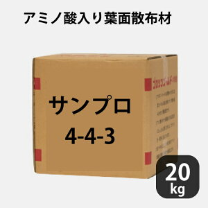 サンプロ 4-4-3 お徳用20kg アミノ酸入り葉面散布材 作物の調子が悪い時 救急車的役割 20kg お徳用 アンモニア態窒素 液体肥料 液肥 養液栽培用