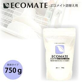 ECO MATE エコメイト 食器洗浄機用洗剤 粉末タイプ 詰替え用 750g 食洗機 やさしい 石けん洗剤 界面活性剤不使用