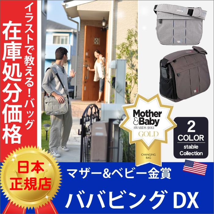 【アウトレット在庫限りのため】Bababingババビング daytripper deluxe デイトリッパー デラックス イギリス ママバッグ パパバッグ 通勤バッグ ビジネスバッグ