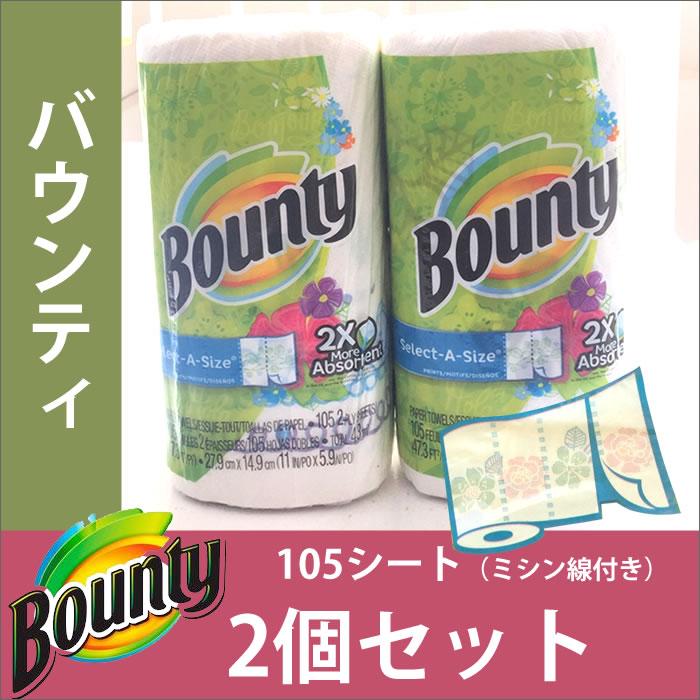 【2ロール個包装】ペーパータオル バウンティー 柄付き 105シート キッチンペーパー キッチンタオル