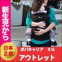 【アウトレット☆数個限り】旧モデル ボバキャリア ボバキャリア3G 【オーガニック】【柄:ウォルナット】