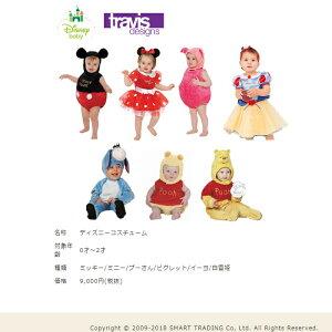 クリスマス衣装【送料無料】ディズニーベビーとってもかわいいミニーのコスチューム衣装♪ベビー着ぐるみディズニーdisneyミニー女の子コスプレコスチューム衣装かわいいブルマ付ハイクオリティ