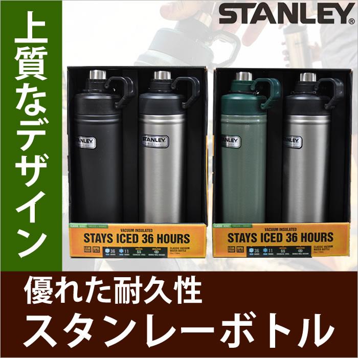 【送料無料】STANLEY スタンレー 真空断熱ステンレス バキュームボトル 保冷 25oz ボトル 断熱 水筒 VACUUM BOTTLE 【0.7L × 2本セット】