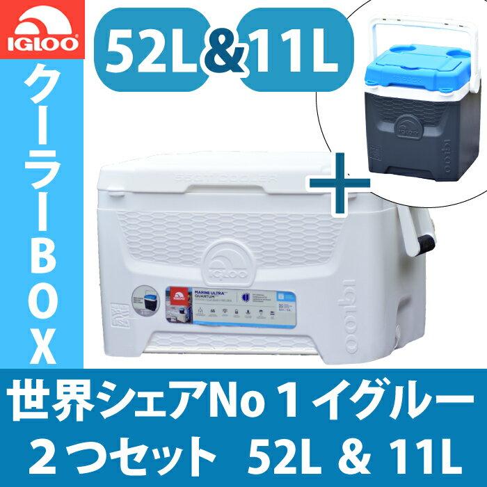 【送料無料】クーラーボックス イグルー 2個セット 52L と 11L 取っ手 UV機能 IGLOO マリーンクーラー BOX【 55QT( 52リットル)+ 12QT(11L)】【 2個セット】 大型 大容量