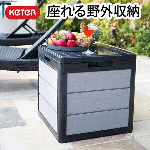ケター 収納ボックス 収納BOX 収納コンテナ ベランダストッカー 113L トランクボックス アウトドア 屋外 ガレージ 庭 物置 樹脂製 KETER 53cm