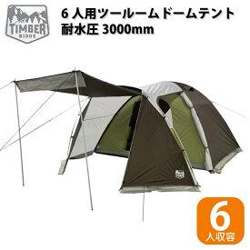 6人用 ツールームテント ドームテント ティンバーリッジ 6人用ツールーム ドーム型 テント アウトドア 大きい 大容量 6人用 キャンプ用品 広い ゆったり くつろげる