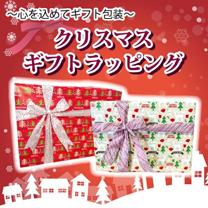クリスマス ギフト ラッピング Gift Wrapping
