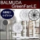 【期間限定価格】バルミューダ BALMUDA グリーンファン LE EFG-1400 2017年モデル台湾製 扇風機 DCモーター