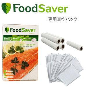 フードセーバー 5本+36袋フードセーバー専用真空パック バリーパック 真空保存 真空パック 真空ロール フードシーラー FoodSaver
