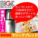 Magic_bullet_m1