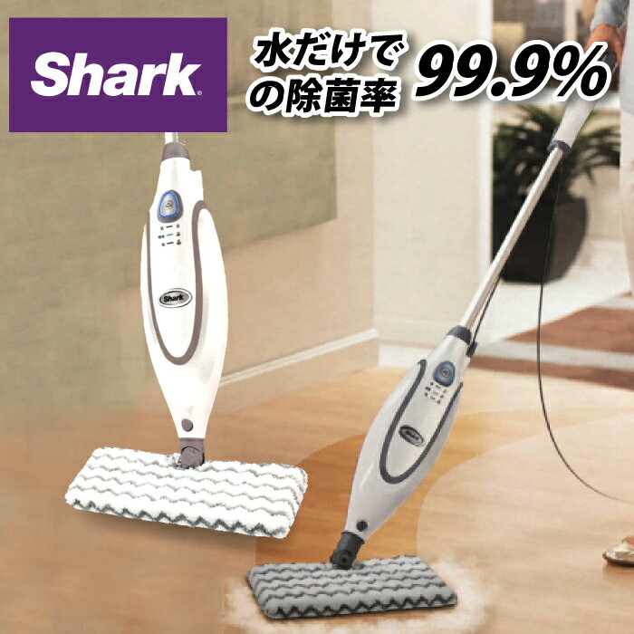 Shark Steam Mop シャーク スチーム モップ S3601J 日本正規品【メーカー保証付】大掃除 掃除機 床拭き