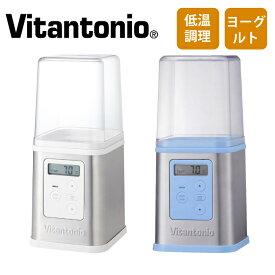 ヨーグルトメーカー 低温調理 ビタントニオ vitantonio VYG 11 LV W YOGURT MAKER ローストビーフ 甘酒 味噌 発酵 プレゼント お祝い 誕生日 容器付き 25〜70℃
