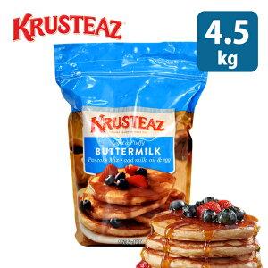 パンケーキミックス ホットケーキミックス 4.5kg 業務用 クラスティーズ パンケーキ ミックス おやつ 子ども 素 4.53キロ ワッフル バター ミルクパウダー 入り アメリカ KRUSTEAZ Butter milk