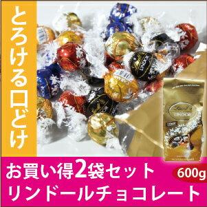 バレンタインチョコ LINDOR TRUFFLES リンツ リンドールトリュフチョコ 600g ご好評につき2袋セット5種類入ったスペシャルセット 大容量 一口サイズ