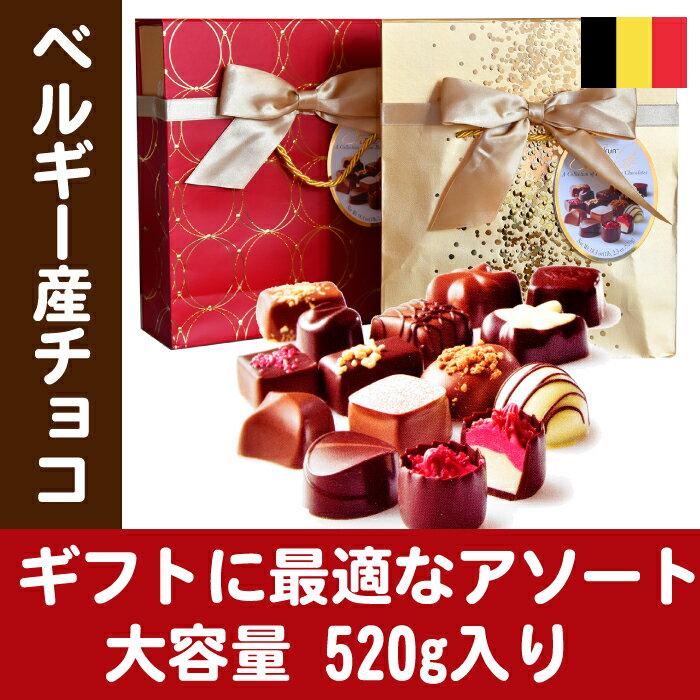 ガドラン ベルギー産 ムースチョコレート 520gGUDRUN Bag and Assorted Chocolateバッグ アンド チョコレートチョコ バレンタイン
