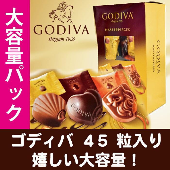 ゴディバ チョコレート 個包装 大容量 45粒 入り アソート 353g デザートトリュフ GODIVA 一口 サイズ 大容量 バレンタイン ギフト チョコ