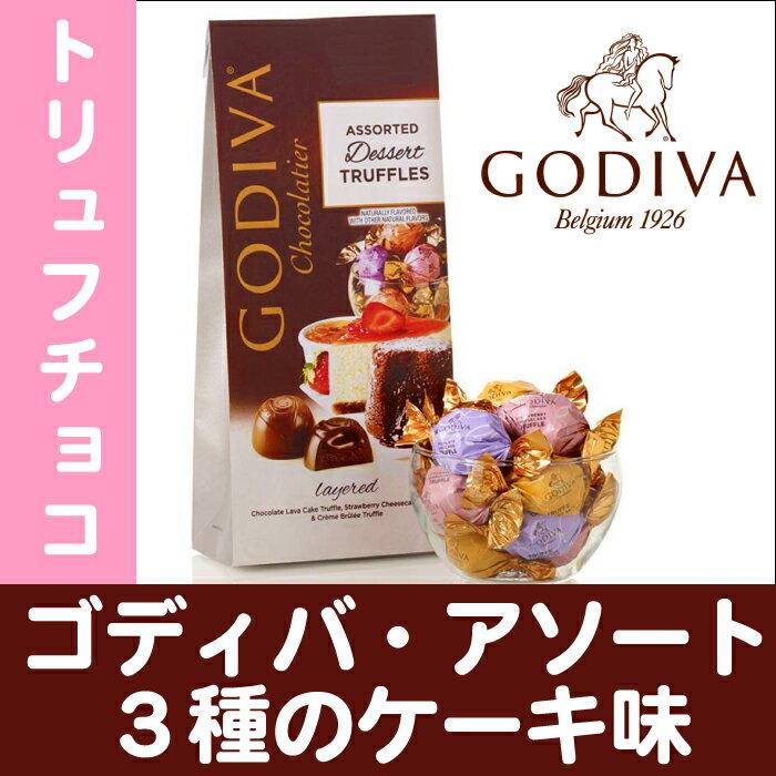 ゴディバ チョコレート トリュフ アソート 200g デザートトリュフ GODIVA 一口 サイズ 大容量 バレンタイン ギフト チョコ