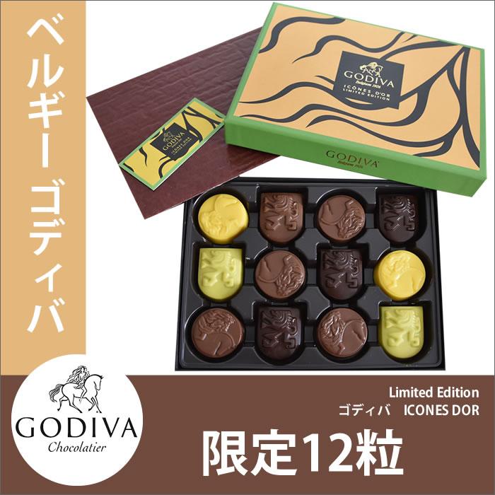 GODIVA ゴディバ チョコレート スペシャルエディション 限定 ゴールドアイコン  12粒 ベルギー