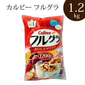 フルグラ カルビー フルーツグラノーラ 1.2kg シリアル 大容量 フルーツ グラノーラ