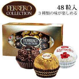 イタリア FERRERO COLLECTION フェレロ コレクション フェレロロシェ チョコレート 24個入×2 48粒 サクサク食感 一口サイズ バレンタイン