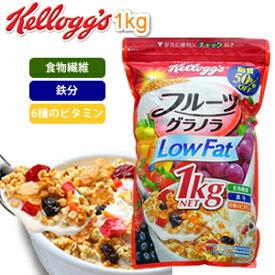 ケロッグ フルーツグラノラ ローファット1kg 大容量 フルグラ LOW FAT グラノーラ グラノラ 栄養たっぷり