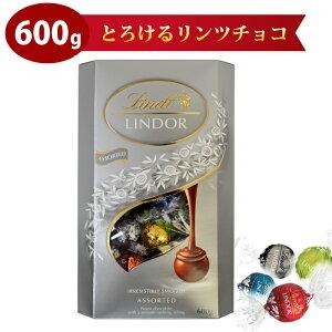 チョコ チョコレート リンツ リンドールトリュフチョコ 600gミルク ホワイト ダーク 抹茶 大容量 一口サイズ バレンタイン ホワイトデー お返し 子供 LINDOR TRUFFLES プレゼント ギフト