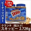 【送料500円☆】SKIPPY スキッピー ピーナッツバター クランチ 粒入り 2本 2.72kg【北海道・沖縄別途送料】
