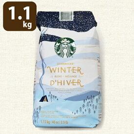 【冬季限定】 スタバ スターバックス コーヒー ウィンターブレンド 1.13kg STARBUCKS COFFEE WinterBlend 豆 ホール 挽きたてをどうぞ【ホール/豆】 ブラジル インドネシア
