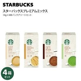 スターバックス プレミアムミックスアソート スティックタイプ4種類 インスタントコーヒー 珈琲