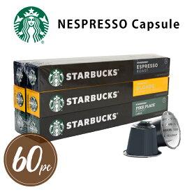 スターバックス ネスプレッソ 互換カプセル 互換 コーヒーカプセル 互換性 カプセル 60個入り 60pc 大容量 エスプレッソロースト ブロンドエスプレッソロースト パイクプレイスロースト アソート STARBUCKS NESPRESSO Capsule