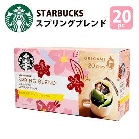 2021年 ドリップコーヒー 20個 スタバ スターバックスコーヒー スプリングブレンド レギュラーコーヒー グアテマラ エチオピア オリガミ origami 20pc 20個入り GROUND STARBUCKS COFFEE
