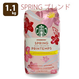 【春限定】 スタバ スターバックス コーヒー スプリングブレンド 1.13kg STARBUCKS COFFEE SpringBlend 豆 ホール 挽きたてをどうぞ【ホール/豆】