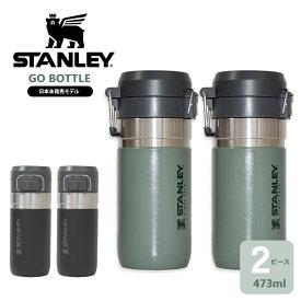 STANLEY スタンレー GO BOTTLE ゴーボトル 真空断熱ステンレスボトル 保温ボトル 保温 保冷 16oz ボトル 断熱 水筒 【473ml/0.47L】