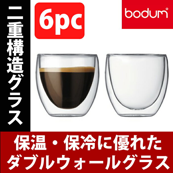 【送料無料☆】ボダム bodum グラス◆パヴィーナ ダブルウォールグラス 250ml(6個セット) ギフト に最適